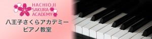 八王子のピアノ教室